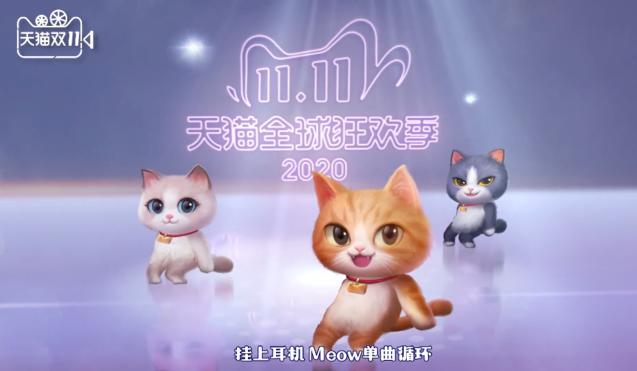 Los usuarios pueden elegir uno de los tres gatos virtuales diferentes en el juego del Día de los Solteros de Taobao y usarlo para ganar descuentos en compras.  Imagen: Tmall vía Weibo