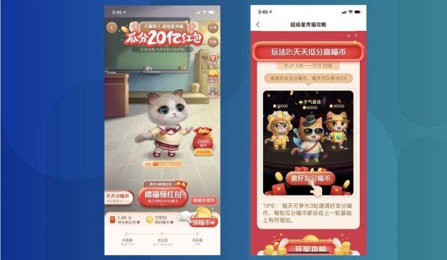 Invitar a otros usuarios a formar un equipo en el juego del gato virtual de Taobao puede ayudar a los compradores a ganar cupones más grandes para el Día de los Solteros.  Imagen: Capturas de pantalla de Taobao