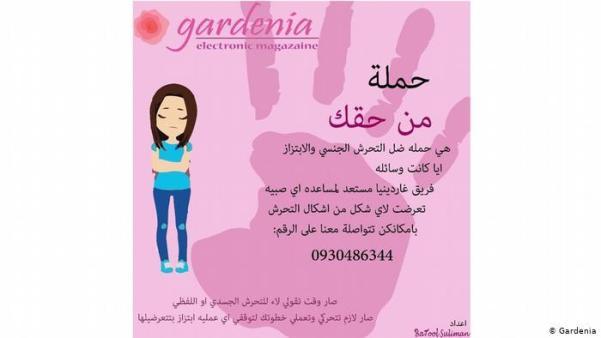 La organización Gardenia ha lanzado la campaña Es tu derecho.